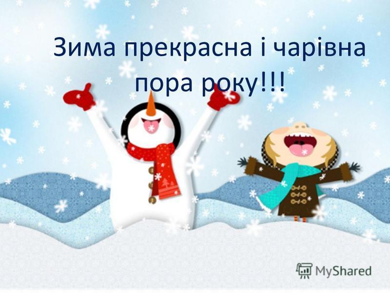 Зима прекрасна і чарівна пора року!!!