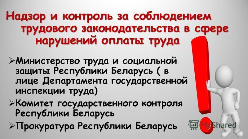 Виды ответственности за нарушения трудового законодательства Республики Беларусь в сфере оплаты труда Административная ответственность Дисциплинарная ответственность Материальная ответственность … и другие виды ответственности предусмотренные законод