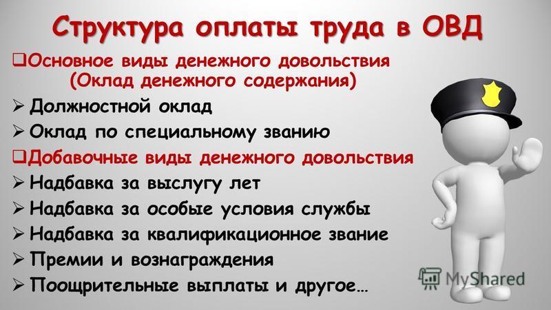 Вопрос 4 Особенности правового регулирования оплаты труда в органах внутренних дел Республики Беларусь