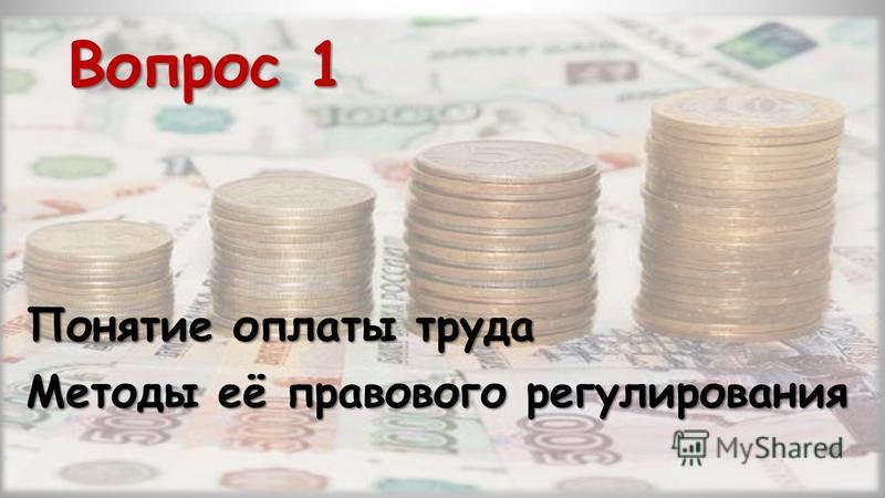«Правовое регулирование оплаты труда в органах внутренних дел» в органах внутренних дел»