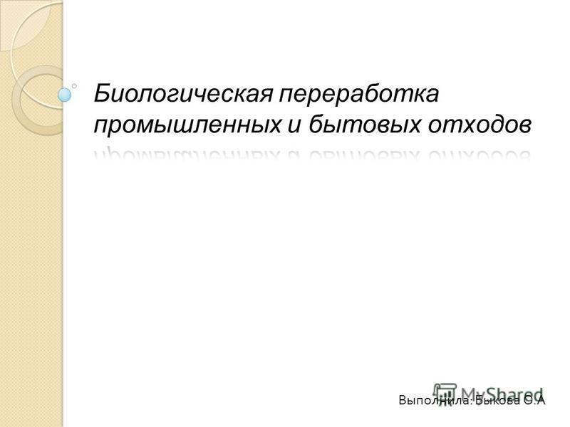 Выполнила : Быкова О. А