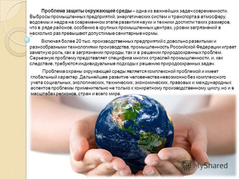 Проблема защиты окружающей среды – одна из важнейших задач современности. Выбросы промышленных предприятий, энергетических систем и транспорта в атмосферу, водоемы и недра на современном этапе развития науки и техники достигли таких размеров, что в р