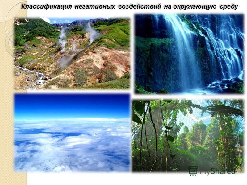 Классификация негативных воздействий на окружающую среду