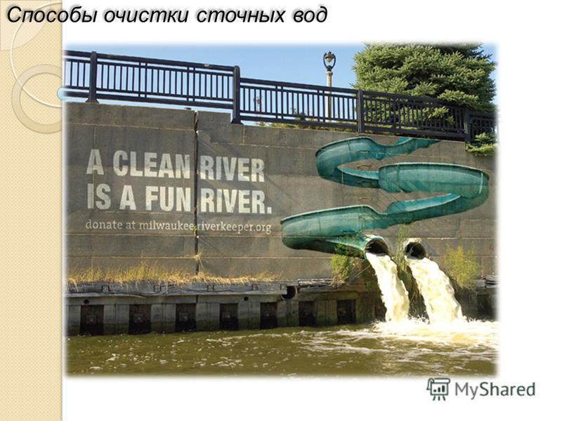 Способы очистки сточных вод