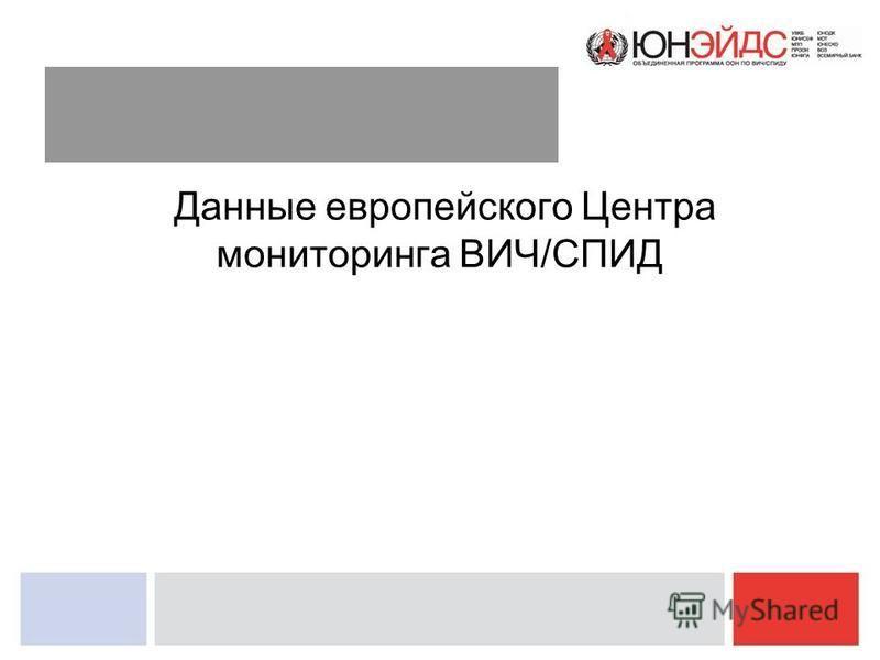 Данные европейского Центра мониторинга ВИЧ/СПИД