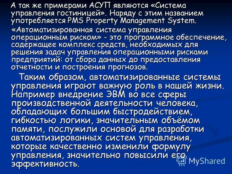 А так же примерами АСУП являются «Система управления гостиницей». Наряду с этим названием употребляется PMS Property Management System. А так же примерами АСУП являются «Система управления гостиницей». Наряду с этим названием употребляется PMS Proper