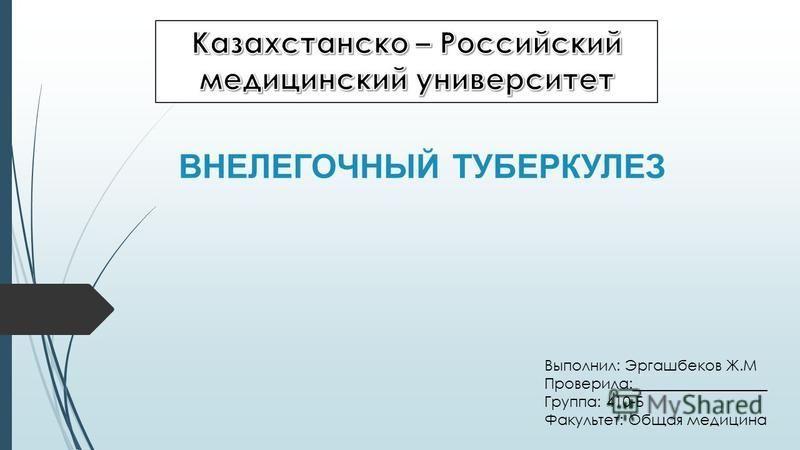 ВНЕЛЕГОЧНЫЙ ТУБЕРКУЛЕЗ Выполнил: Эргашбеков Ж.М Проверила:__________________ Группа: 410-Б Факультет: Общая медицина