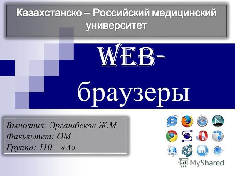WEB- браузеры Выполнил: Эргашбеков Ж.М Факультет: ОМ Группа: 110 – «А»