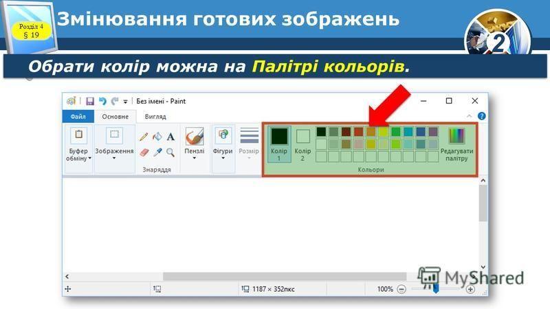 2 Змінювання готових зображень Обрати колір можна на Палітрі кольорів. Розділ 4 § 19