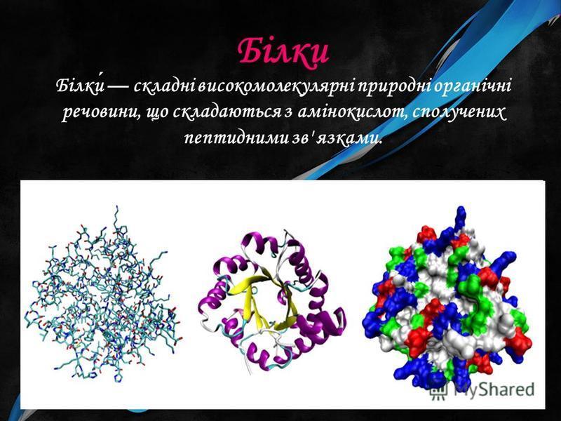 Білки Білки складні високомолекулярні природні органічні речовини, що складаються з амінокислот, сполучених пептидними зв' язками.