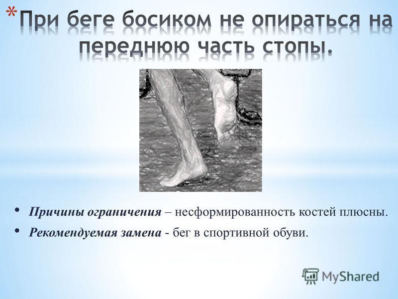 Причины ограничения – несформированность костей плюсны. Рекомендуемая замена - бег в спортивной обуви.