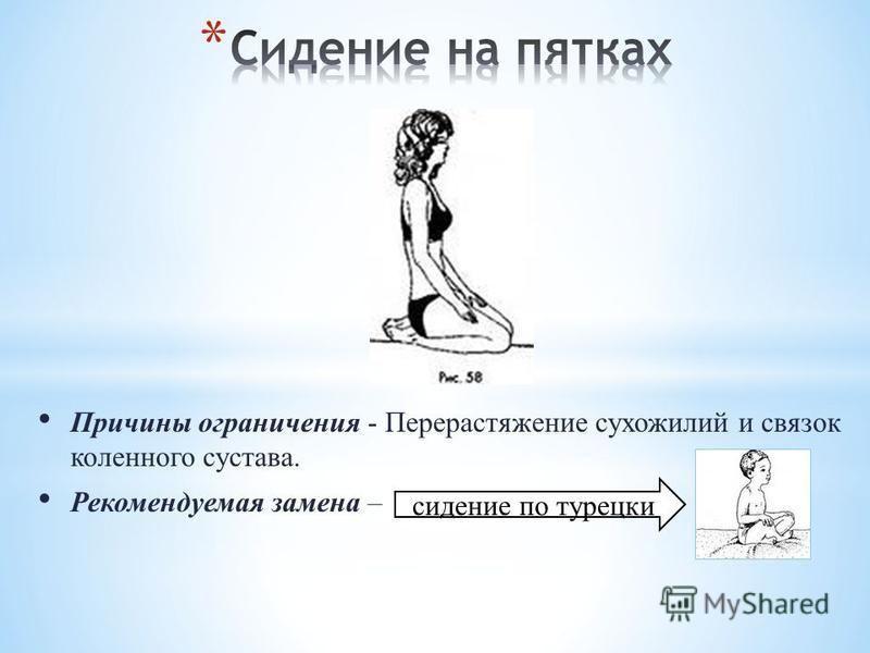 Причины ограничения - Перерастяжение сухожилий и связок коленного сустава. Рекомендуемая замена – сидение по турецки