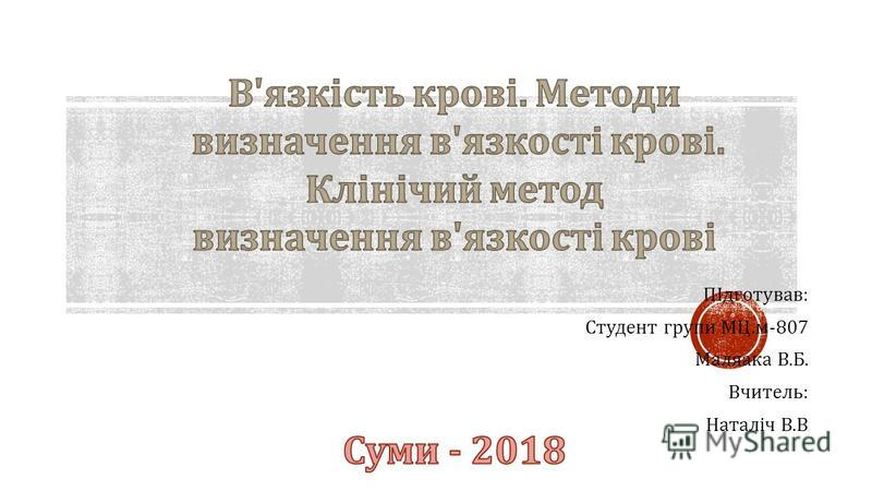 ПІдготував : Студент групи МЦ. м -807 Маляака В. Б. Вчитель : Наталіч В. В