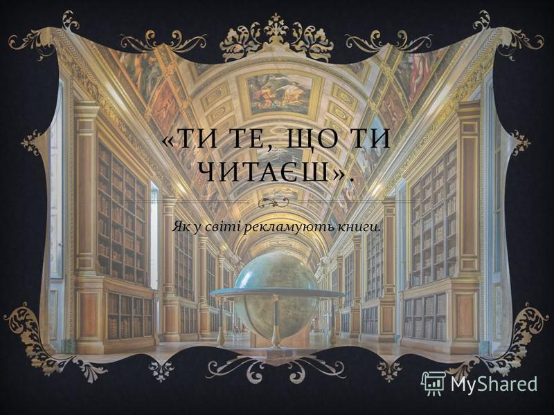« ТИ ТЕ, ЩО ТИ ЧИТАЄШ ». Як у світі рекламують книги.