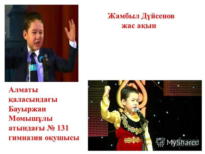 Жамбыл Дүйсенов жас ақын Алматы қаласындағы Бауыржан Момышұлы атындағы 131 гимназия оқушысы