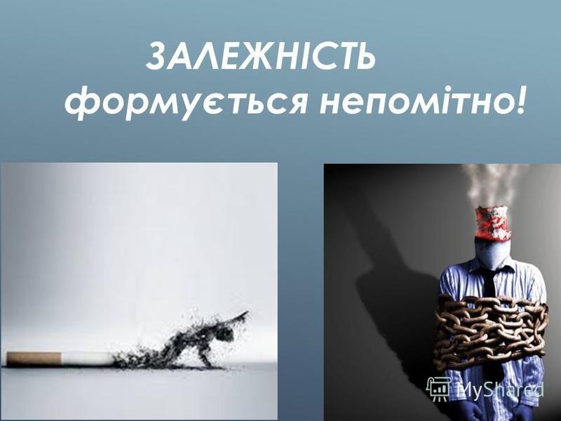 За 1 секунду на Землі випалюється 300 тис. цигарок. Паління є причиною 6% смертей у всьому світі. З 1950 року паління вбило 62 мільйони людей і це більше, ніж загинуло у Другій світовій війні. В Україні від хвороб, повязаних з курінням, щорічно гине