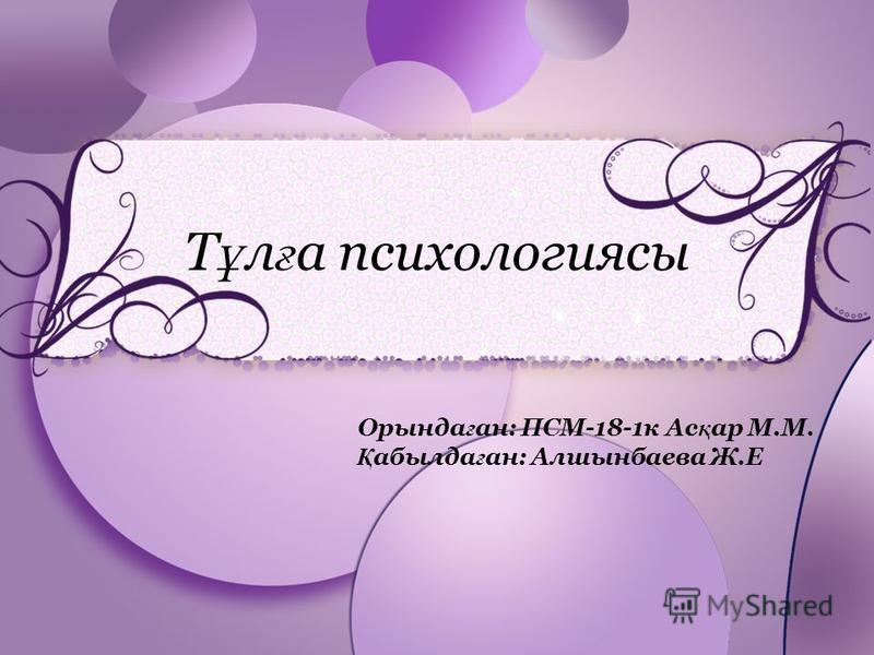 ProPowerPoint.ru Т ұ л ғ а психологиясы Орында ғ ан: ПСМ-18-1 к Ас қ ар М.М. Қ абылда ғ ан: Алшынбаева Ж.Е