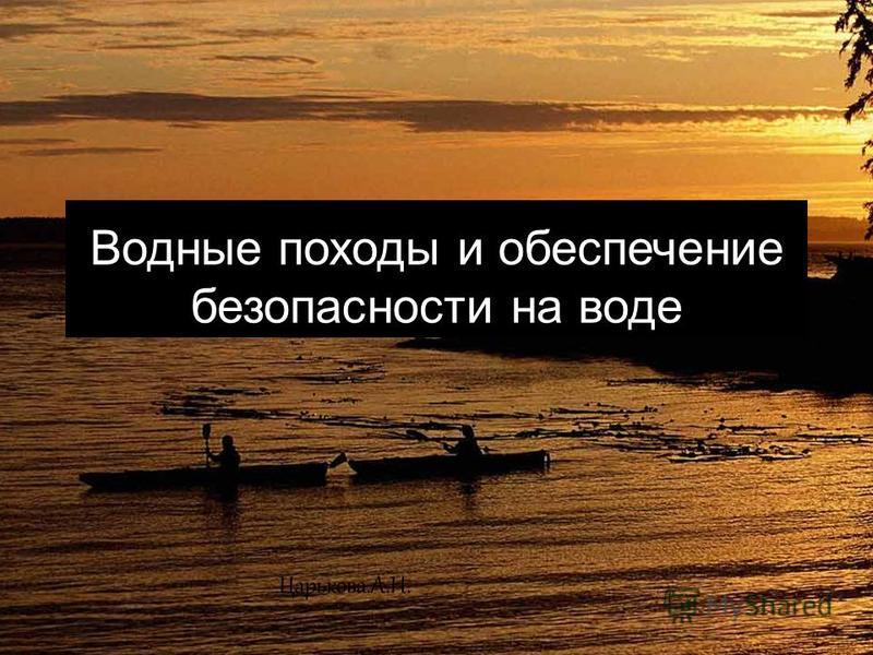 Водные походы и обеспечение безопасности на воде Царькова.А.Н.