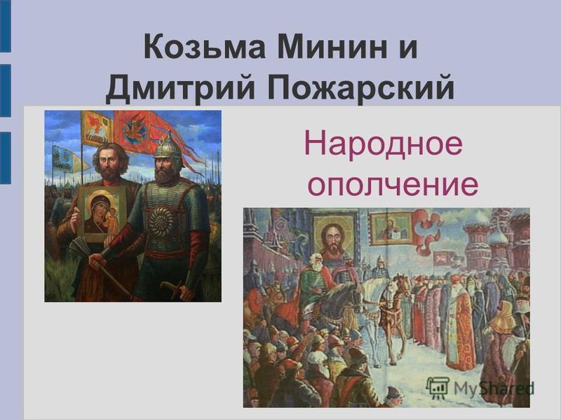 Козьма Минин и Дмитрий Пожарский Народное ополчение