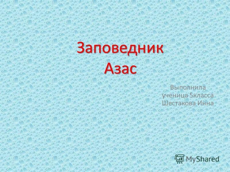 Заповедник Азас Выполнила ученица 5 класса Шестакова Инна
