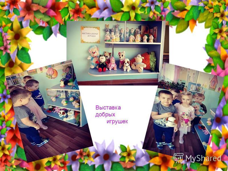 Выставка добрых игрушек
