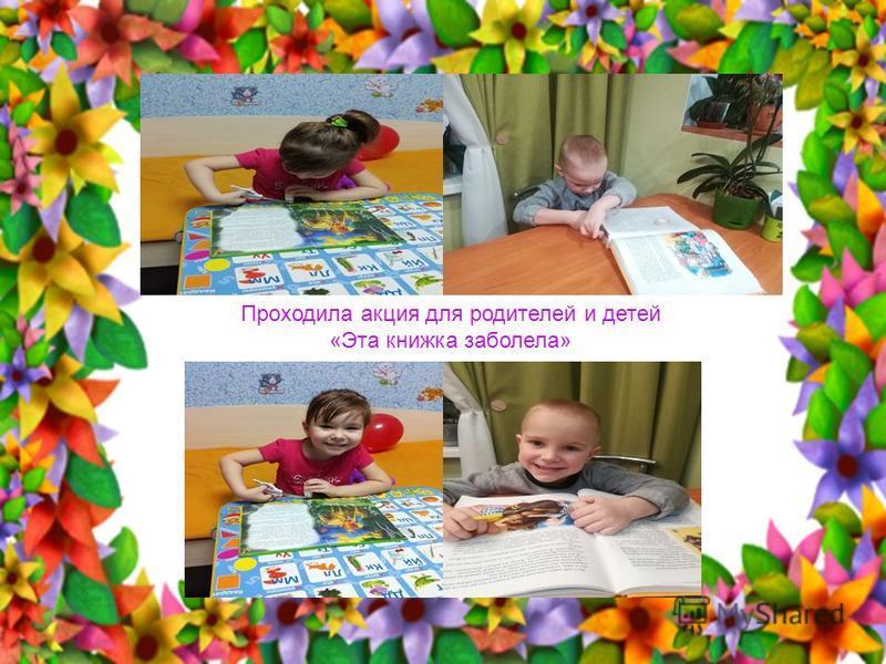 Проходила акция для родителей и детей «Эта книжка заболела»