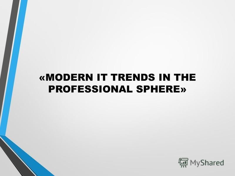 «MODERN IT TRENDS IN THE PROFESSIONAL SPHERE»