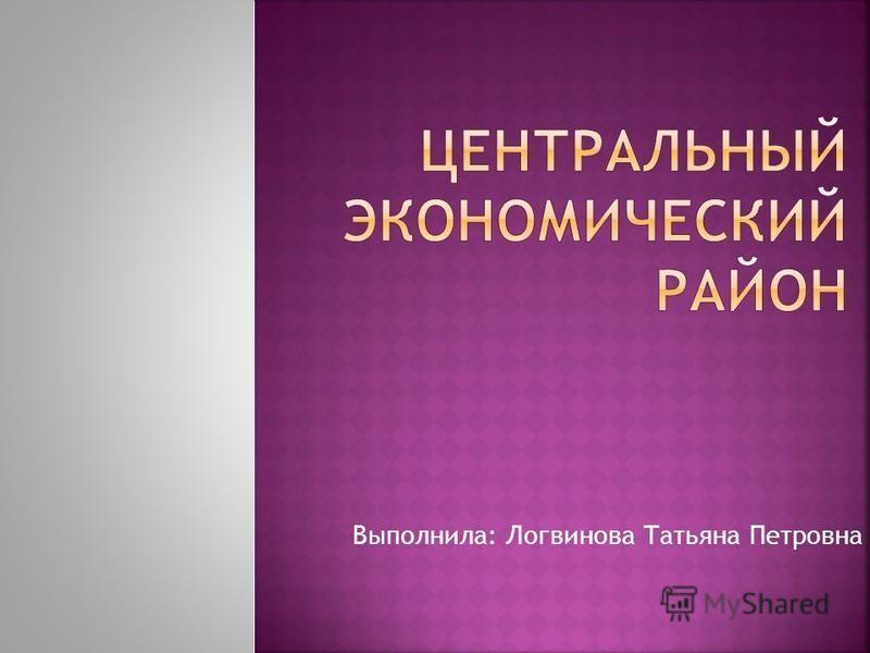 Выполнила: Логвинова Татьяна Петровна