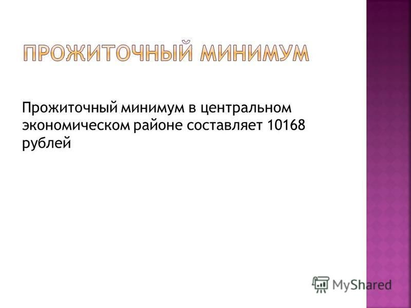 Прожиточный минимум в центральном экономическом районе составляет 10168 рублей