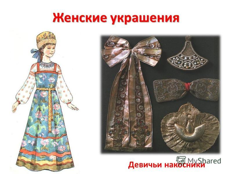 Женские украшения Девичьи накостники