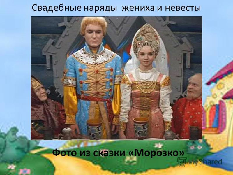Свадебные наряды жениха и невесты Фото из сказки «Морозко»