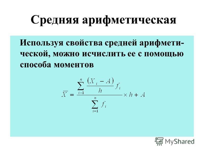 Средняя арифметическая Используя свойства средней арифметической, можно исчислить ее с помощью способа моментов