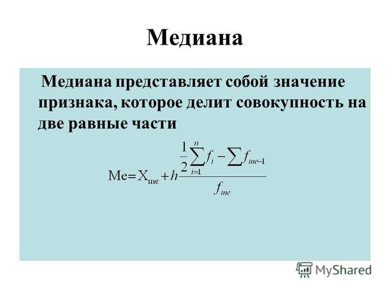 Медиана Медиана представляет собой значение признака, которое делит совокупность на две равные части