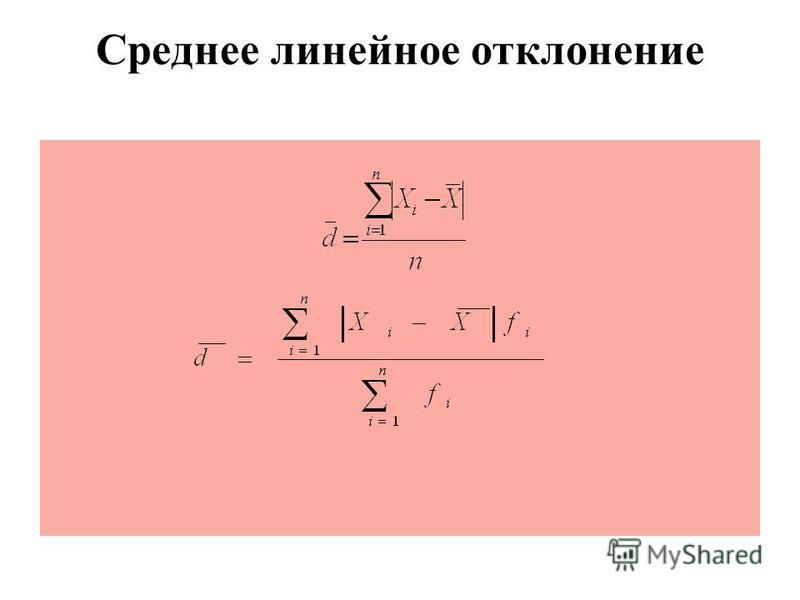 Среднее линейное отклонение