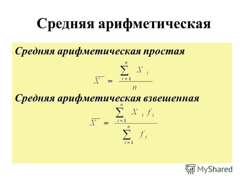 Средняя арифметическая Средняя арифметическая простая Средняя арифметическая взвешенная
