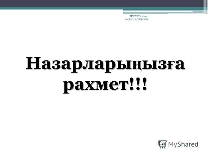 Назарлары ң из ғ а рахмет!!! IKAZ.KZ - аши қ м ә ліметтер порталы