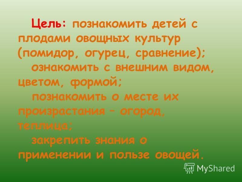 Свежий и солёный Он всегда зелёный…