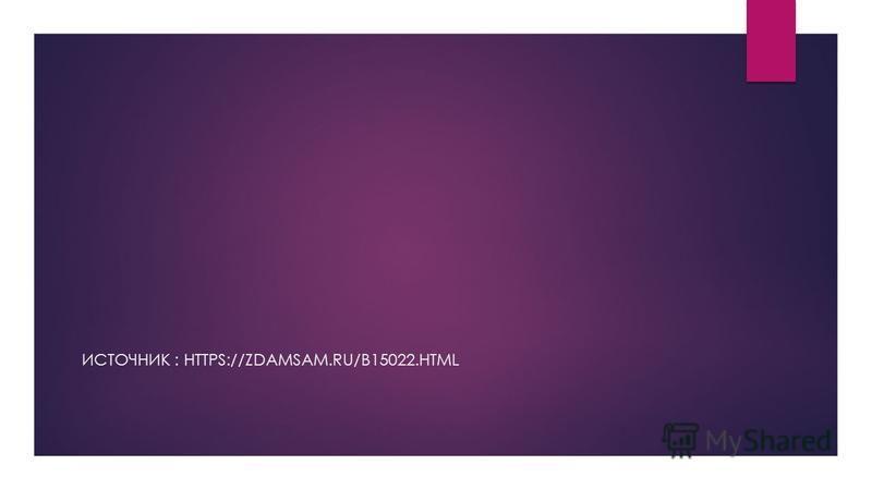 ИСТОЧНИК : HTTPS://ZDAMSAM.RU/B15022.HTML