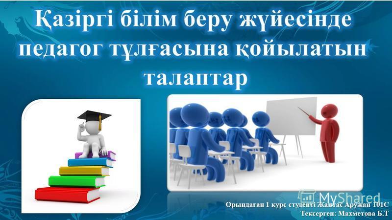 Орындаған 1 курс студенті Жантас Аружан 101С Тексерген: Махметова Б.Т