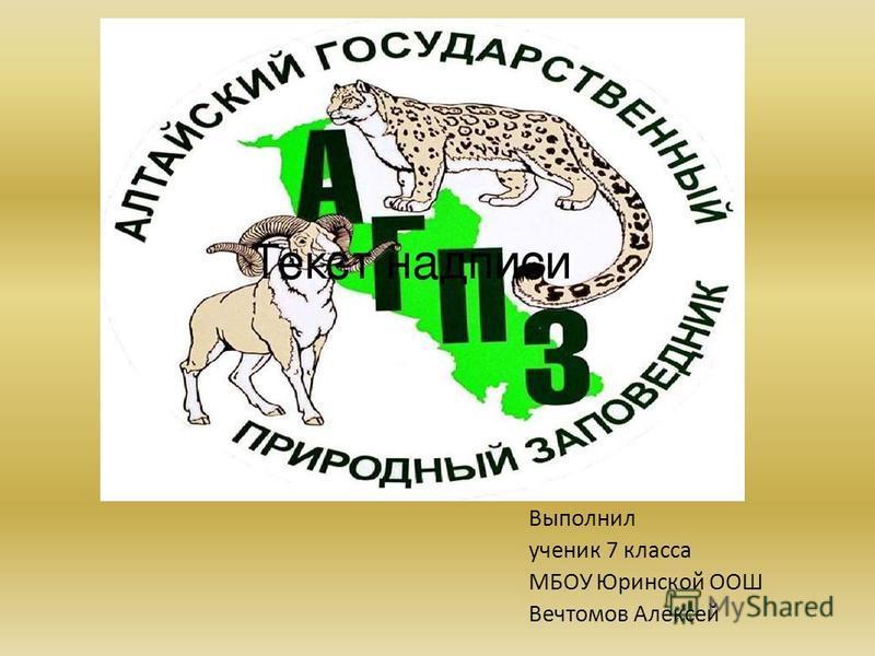Выполнил ученик 7 класса МБОУ Юринской ООШ Вечтомов Алексей
