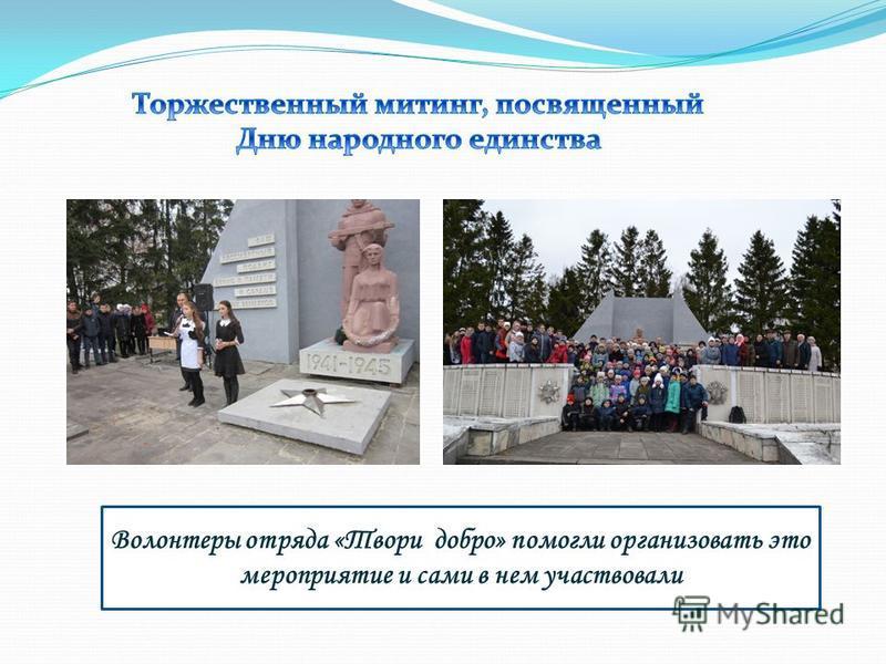 Волонтеры отряда «Твори добро» помогли организовать это мероприятие и сами в нем участвовали
