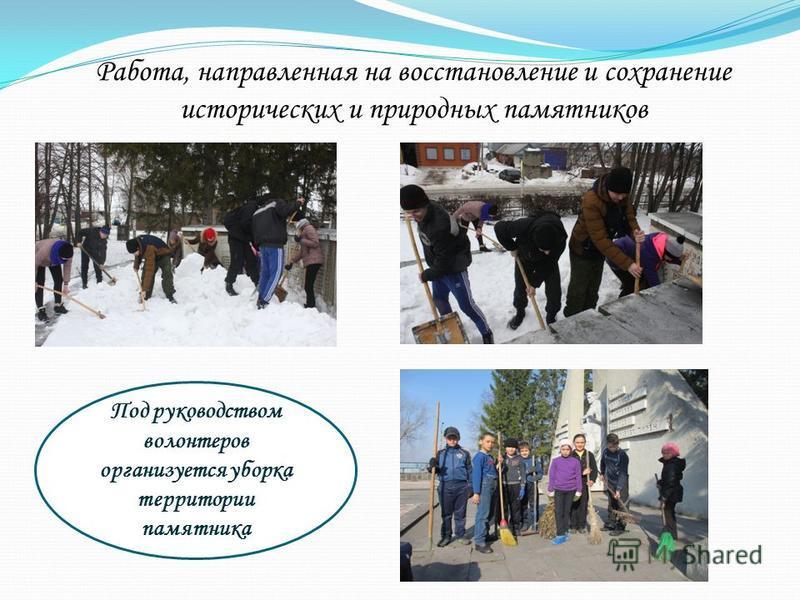 Работа, направленная на восстановление и сохранение исторических и природных памятников Под руководством волонтеров организуется уборка территории памятника