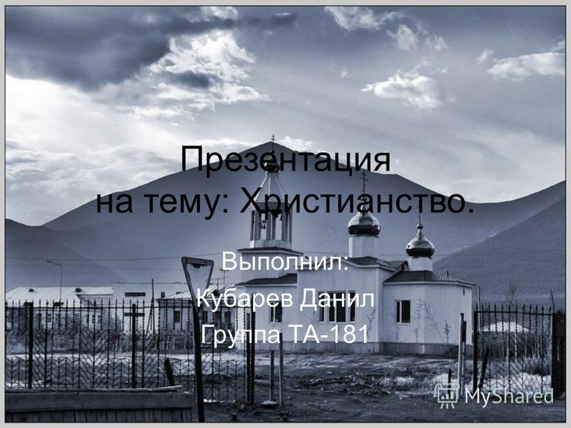 Презентация на тему: Христианство. Выполнил: Кубарев Данил Группа ТА-181