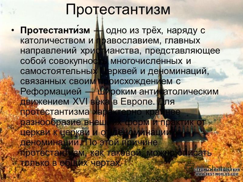 Протестантиза Протестанти́за одно из трёх, наряду с каталиотчеством и православием, главных направлений христианства, представляющее собой совокупность многочисленных и самостоятельных Церквей и деноминаций, связанных своим происхождением с Реформаци