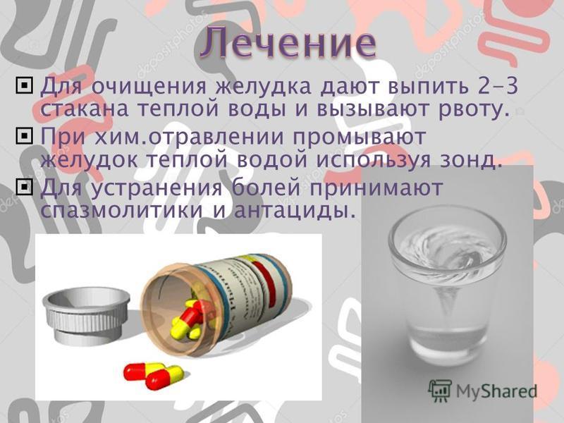 Для очищения желудка дают выпить 2-3 стакана теплой воды и вызывают рвоту. При хим.отравлении промывают желудок теплой водой используя зонд. Для устранения болей принимают спазмолитики и антациды.