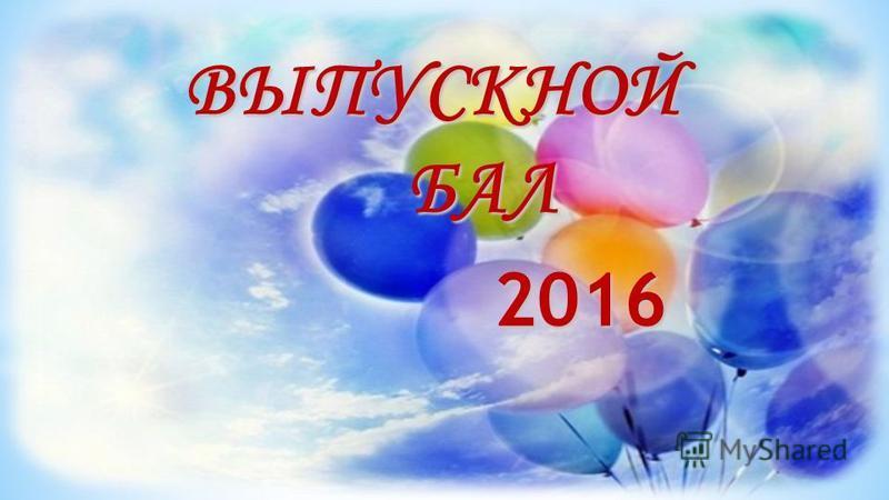 2016 ВЫПУСКНОЙ БАЛ БАЛ