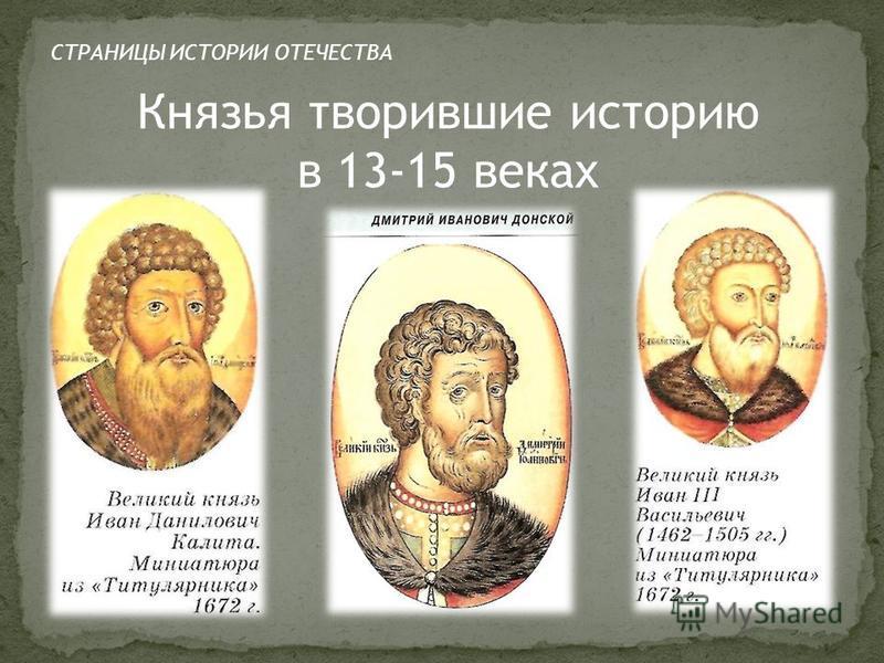СТРАНИЦЫ ИСТОРИИ ОТЕЧЕСТВА Князья творившие историю в 13-15 веках