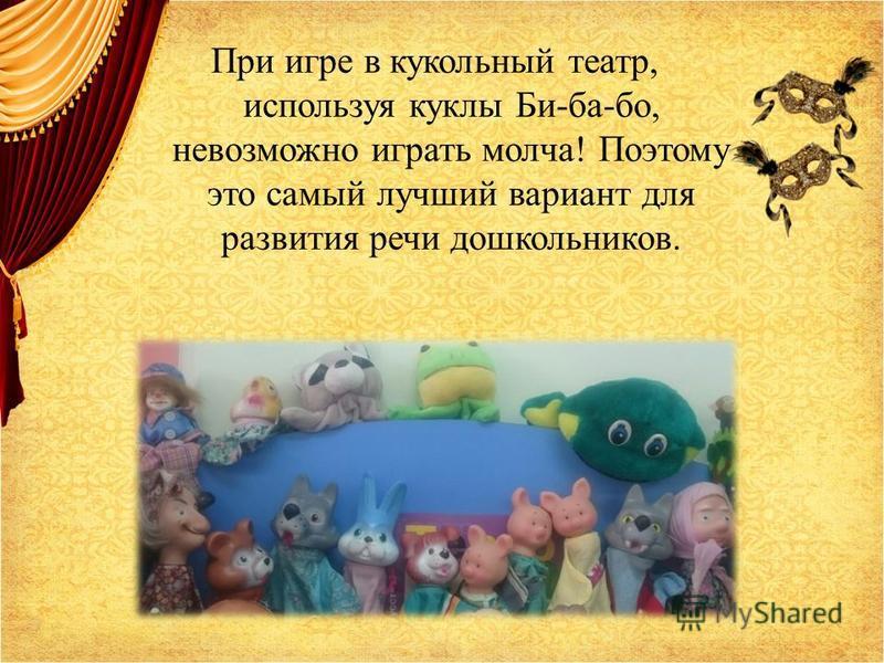 При игре в кукольный театр, используя куклы Би-ба-бо, невозможно играть молча! Поэтому это самый лучший вариант для развития речи дошкольников.