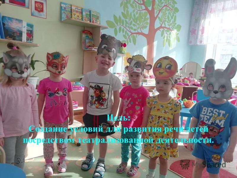Цель: Создание условий для развития речи детей посредством театрализованной деятельности.