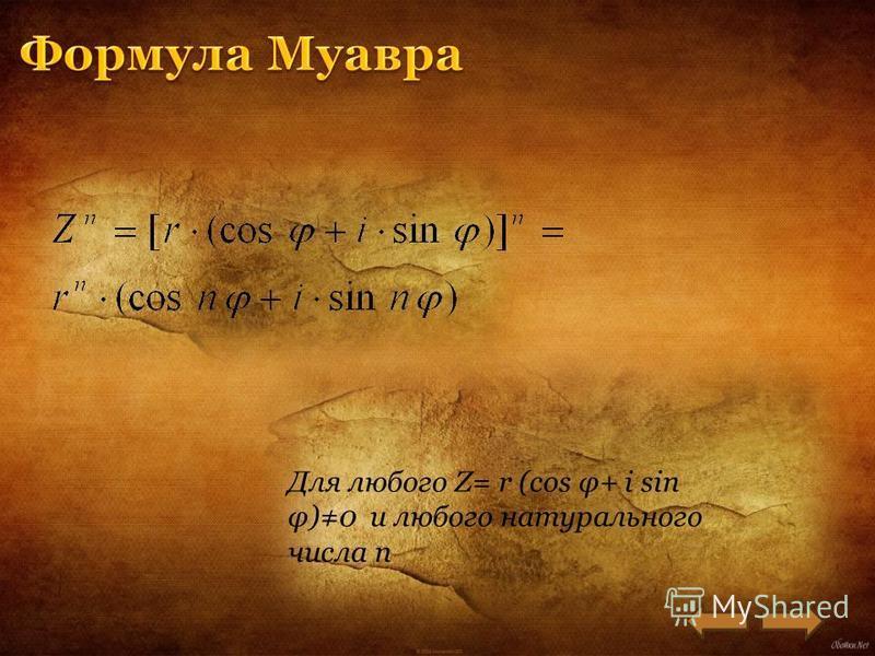 Для любого Z= r (cos φ+ i sin φ)0 и любого натурального числа n